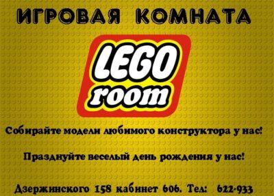 что-такое-LEGOroom-min