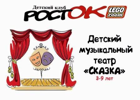 Театральная студия в Ставрополе